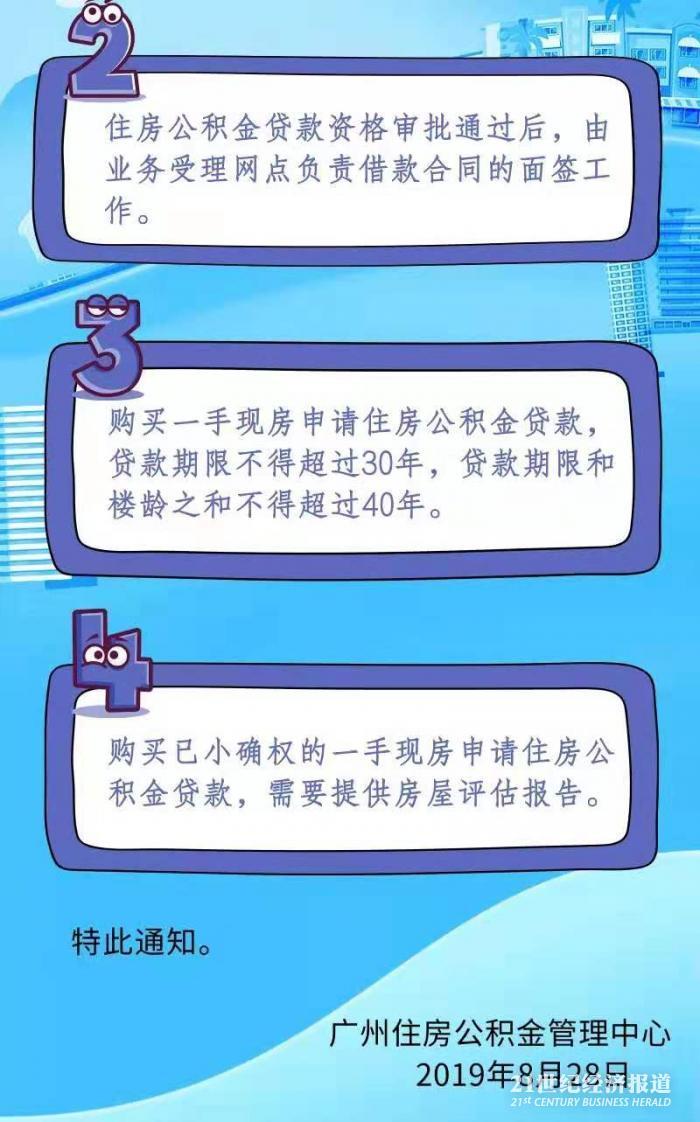图片来源:广州市住房公积金管理中心微信公众号