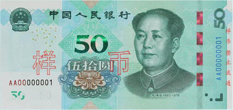 新版人民币发行在即 银行现金机具已具备识别功能
