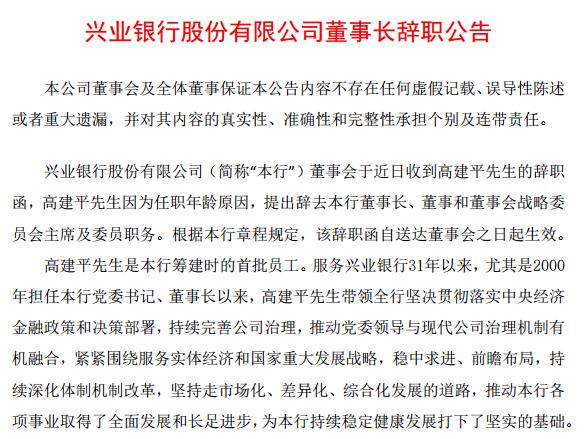 任职17年 兴业银行董事长高建平辞职