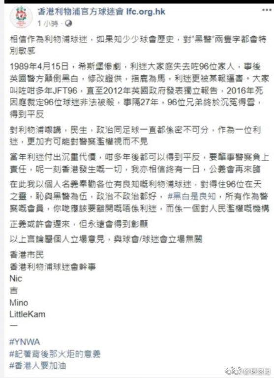英國利物浦足球俱樂部:香港官方球迷會攻擊警察會員的做法違規