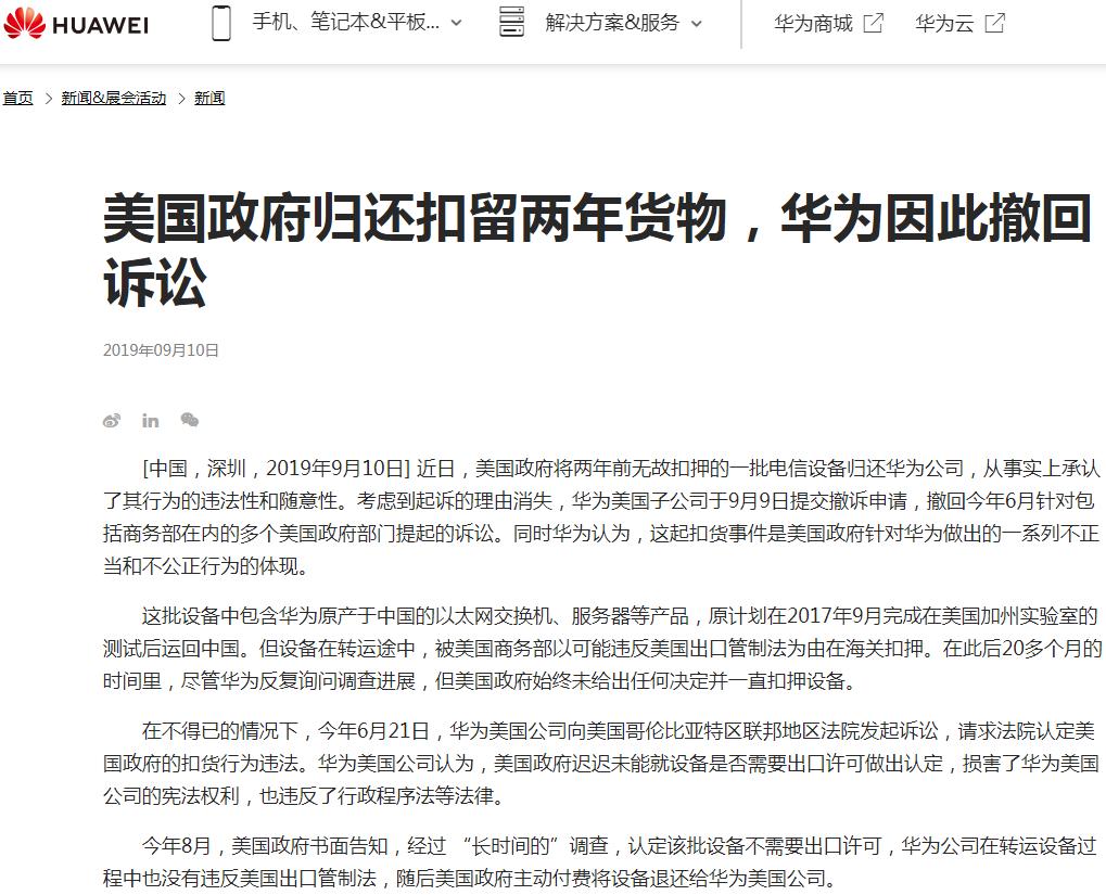 美国政府归还扣留两年货物,华为因此撤回诉讼