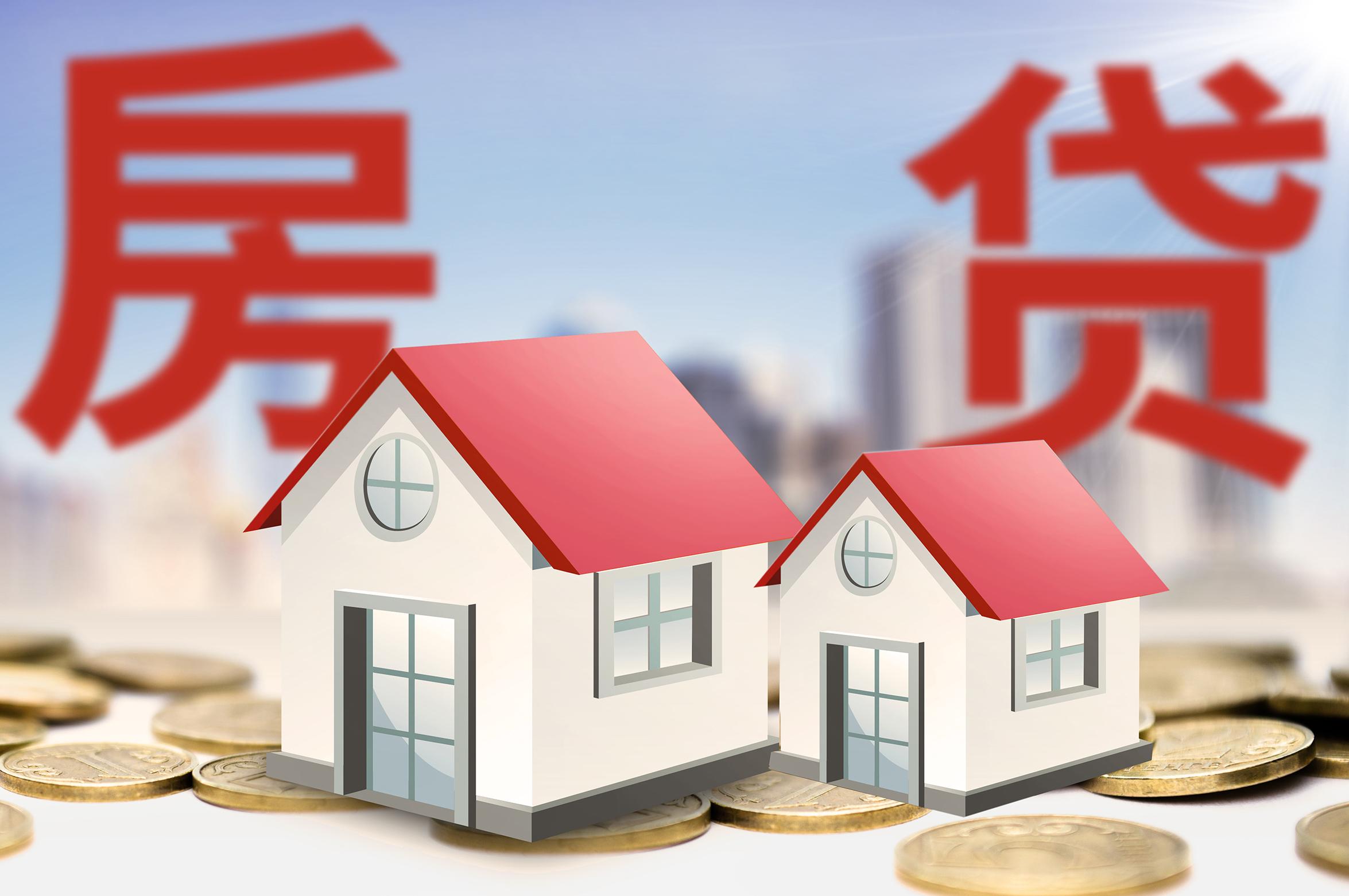 前8月房贷规模创历史同期新高