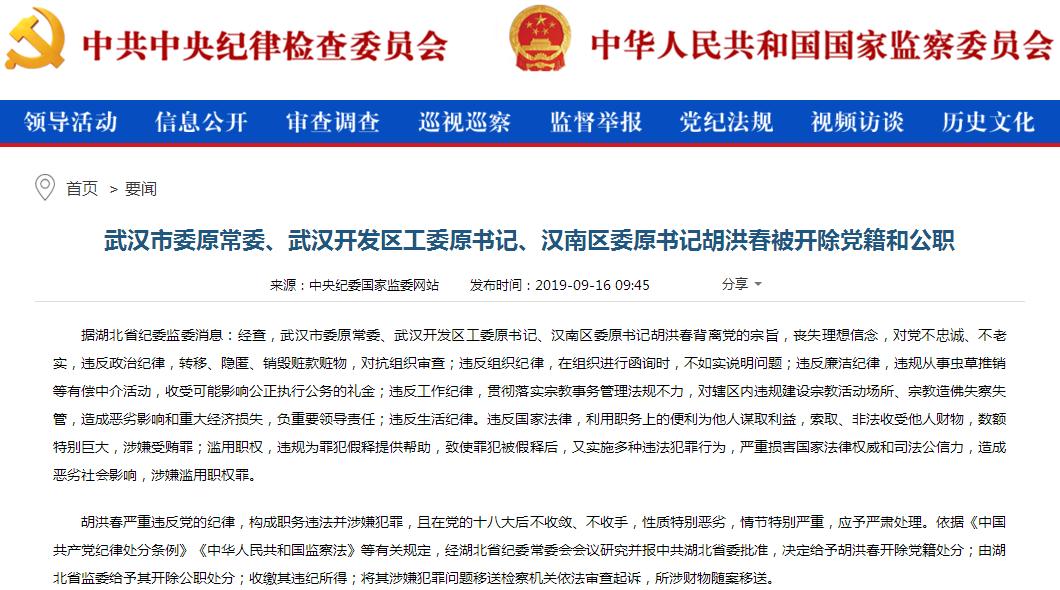 """武汉市委原常委胡洪春被""""双开""""   _中欧新闻_欧洲中文网"""