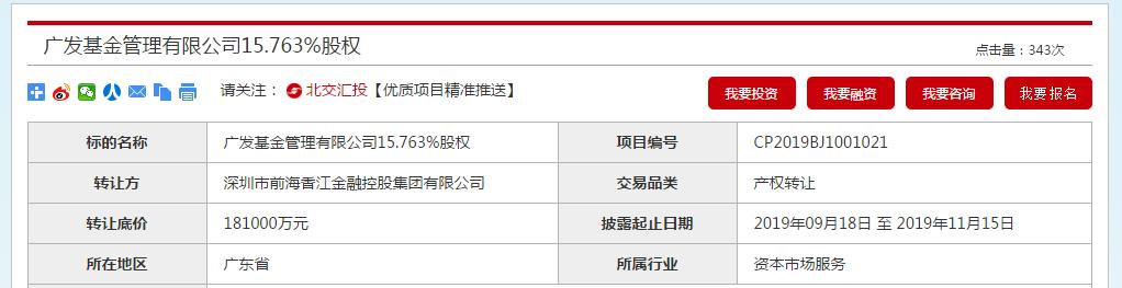 广发基金股权再被转让:前海香江拟18.1亿底价出让15.76%股权
