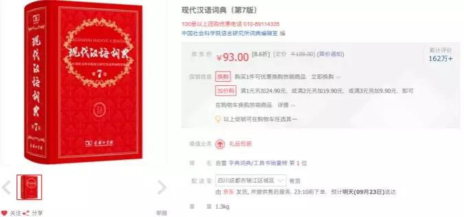 《現代漢語詞典》有了APP,收費98元,值不值?