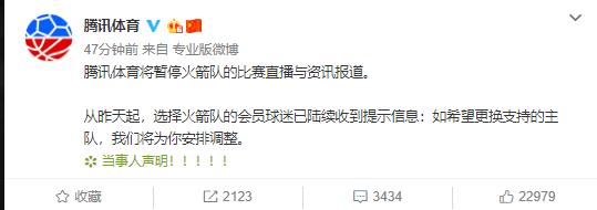 腾讯体育宣布暂停火箭队比赛直播