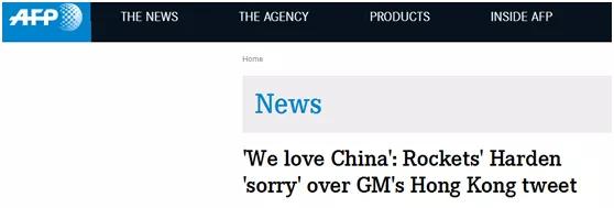 詹姆斯・哈登道歉:我们爱中国
