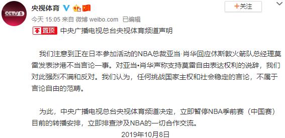 早财经丨央视暂停转播,NBA中国遭三分之一合作品牌抛弃;房贷利