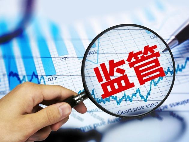 股票质押业务监管加码 8月以来6家券商领监管函