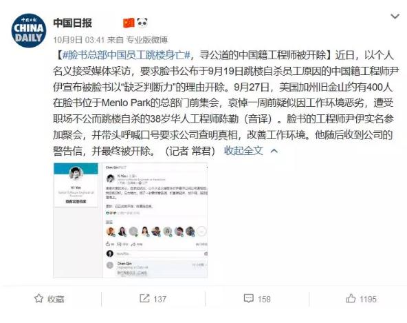 脸书华人程序员自杀后,中国工程师要求公开真相,却被无情开除