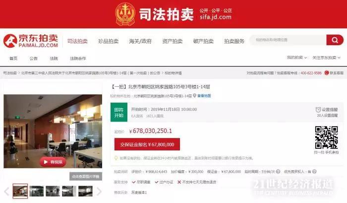 贾跃亭刚被曝离婚,乐视大厦就被6.78亿打折拍卖!乐视网巨亏超100亿,28万股东难眠