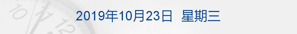 早财经丨美将对我3000亿美元征税清单产品启动排除程序;深圳开先河:安居房地价为市场地价30%;天猫双11预售首日成交翻倍,你花了多少?