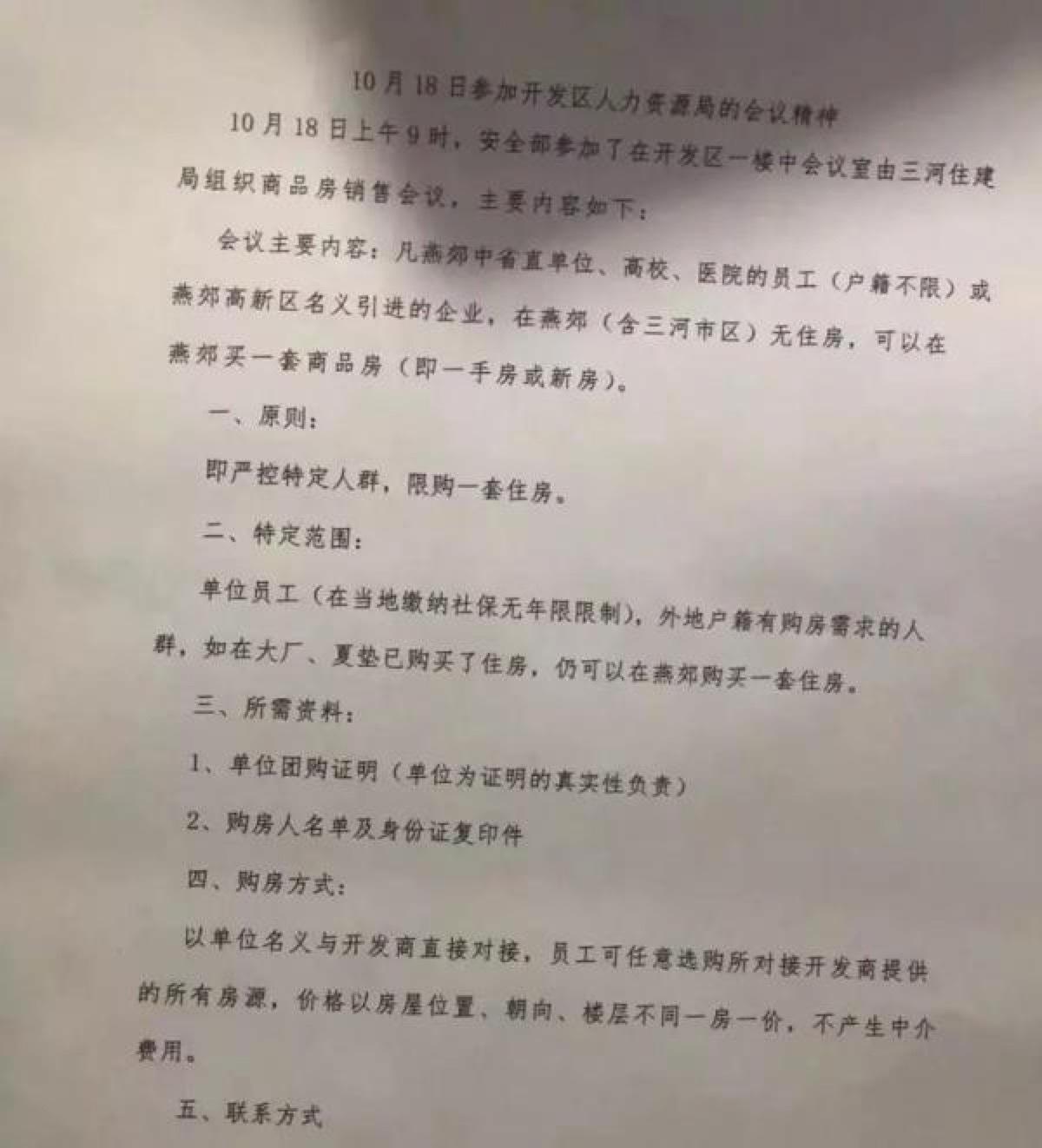 """燕郊上演""""限购松绑""""罗生门   中介:外地人与业主结婚可获买房资格"""