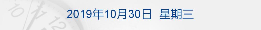 """早财经丨5G套餐价格出炉:按网速分档,最低128元/月;券商佣金大战又开打,有人报价""""万1""""费率;区块链概念股迅雷""""熄火""""重挫逾16%"""