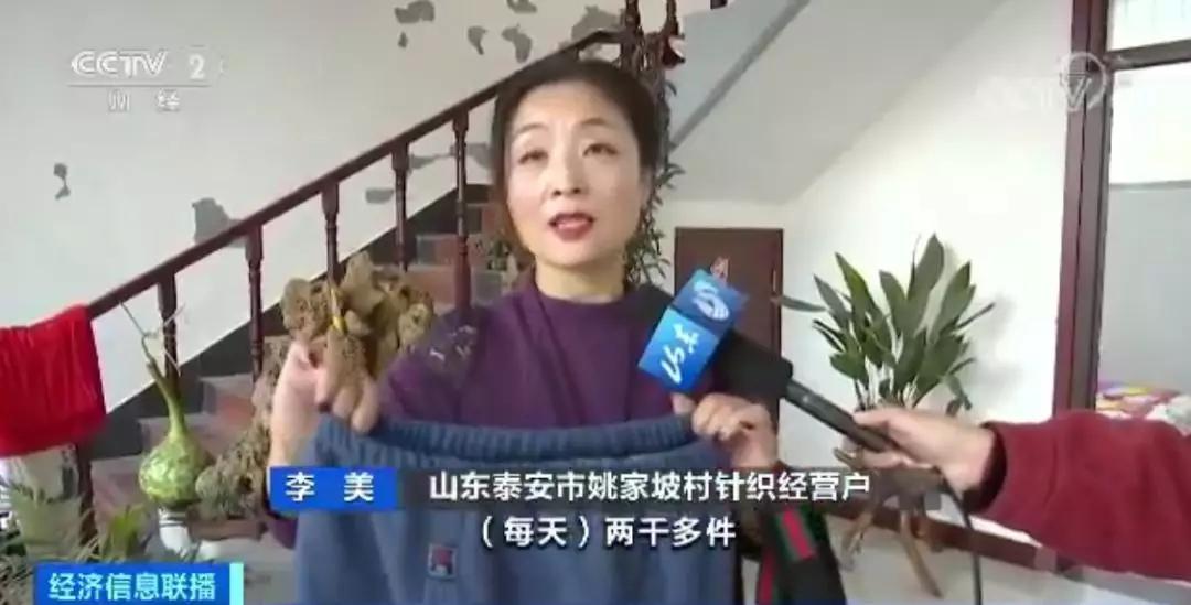 秋裤产地泰安姚家坡村,秋裤村产值过亿