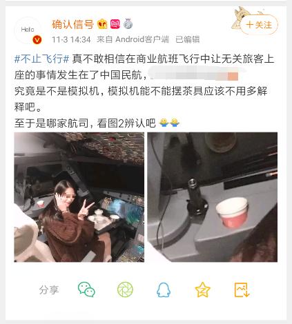 """女乘客进入驾驶舱""""10个月后才被曝出"""" 桂林航空内部管理存漏洞?"""