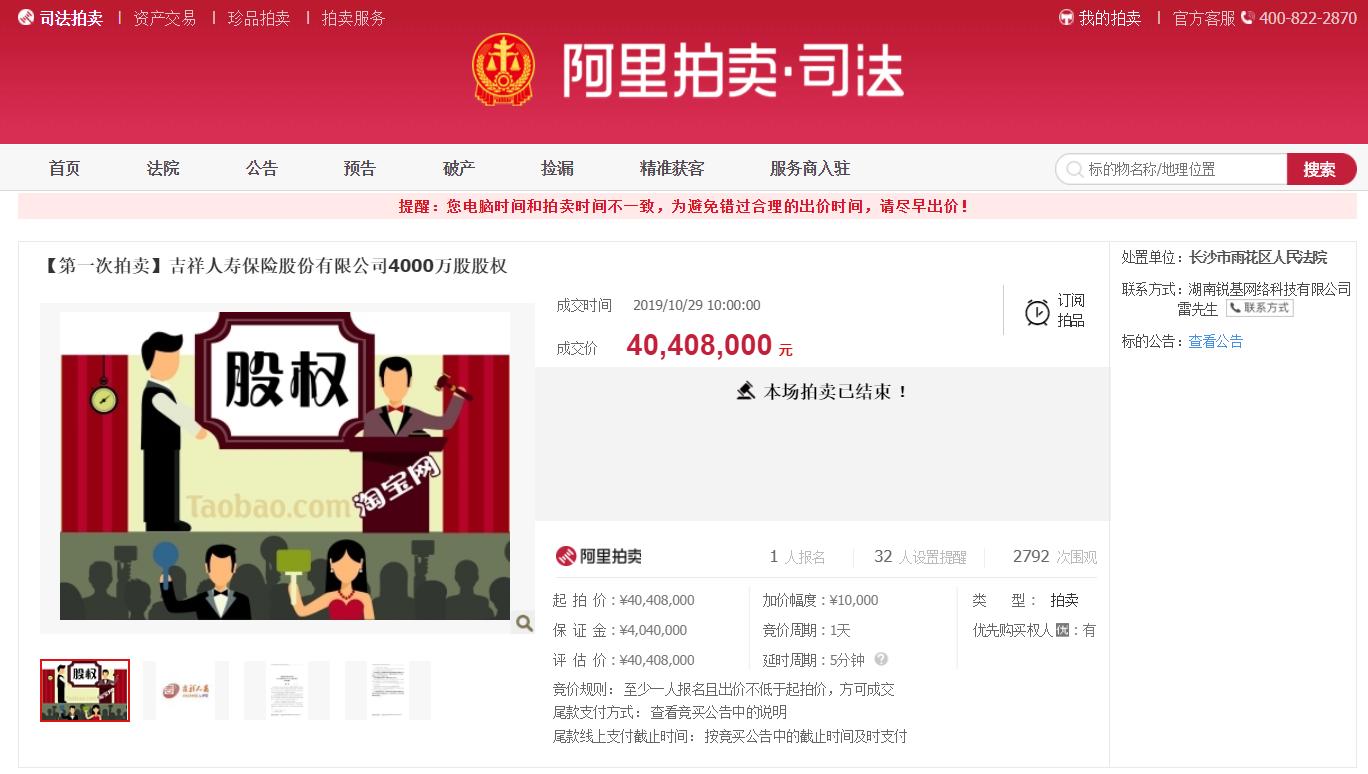 吉祥人寿股权被天津艺龙互联接盘 去年净利润为-7873万元