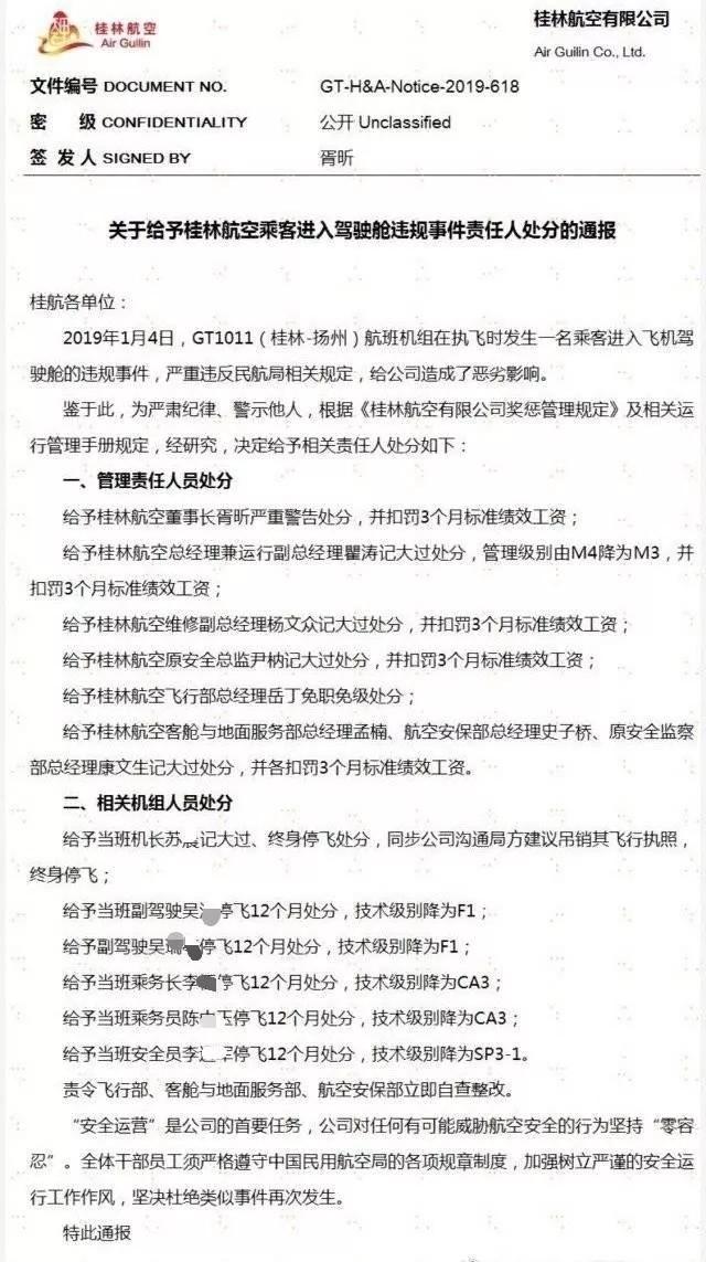 早财经丨桂林航空高层集体受罚,总经理被降级;国家烟草专卖局对电子烟监管进行专项部署;今年双11快件量预计将达28亿,高峰期持续至18日(图12)