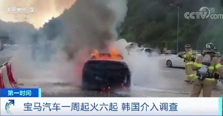 一周左右,韩国6辆宝马车起火!问题究竟在哪?(图3)