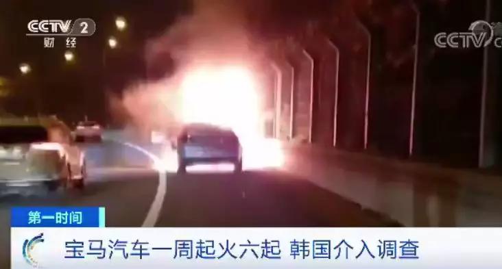 一周左右,韩国6辆宝马车起火!问题究竟在哪?(图2)