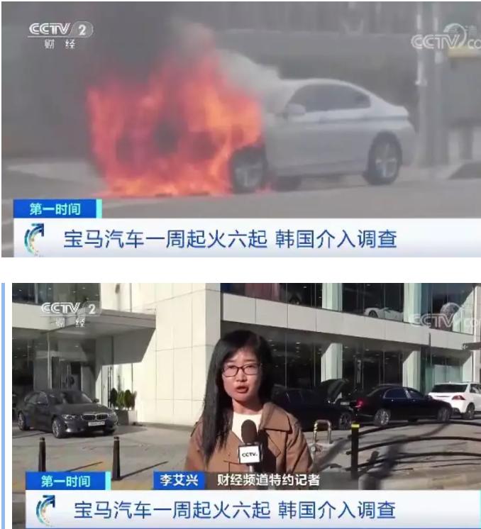 一周左右,韩国6辆宝马车起火!问题究竟在哪?(图1)