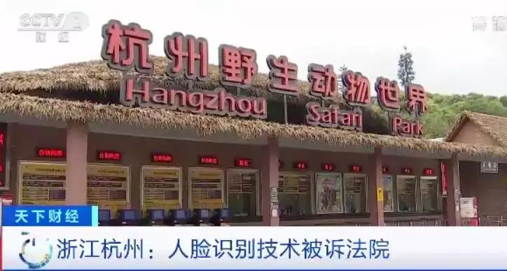 """杭州野生动物世界,因为人脸识别被告上了法庭!""""人脸识别第一案"""",能否破开监管""""坚冰""""?(图2)"""