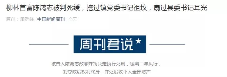 山西柳林首富陈鸿志被判死缓,扇过县委书记耳光,为风水改黄河