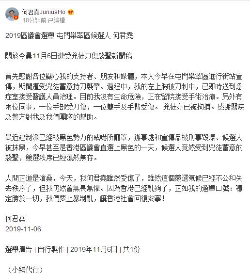 何君尧微博发文证实遇袭:虽然受伤,仍会无畏无惧(图1)