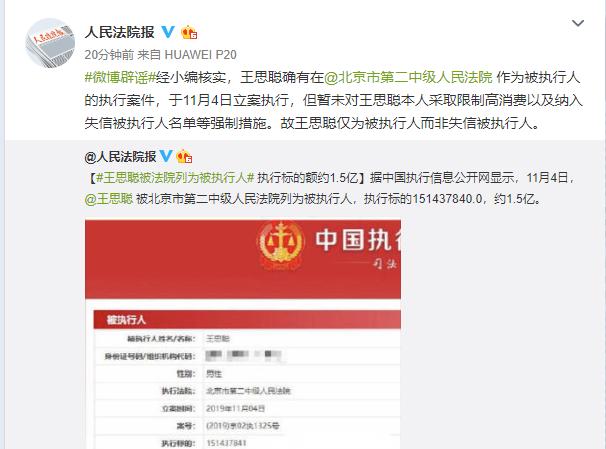 媒体:法院暂未对王思聪采取限制高消费以及纳入失信被执行人名
