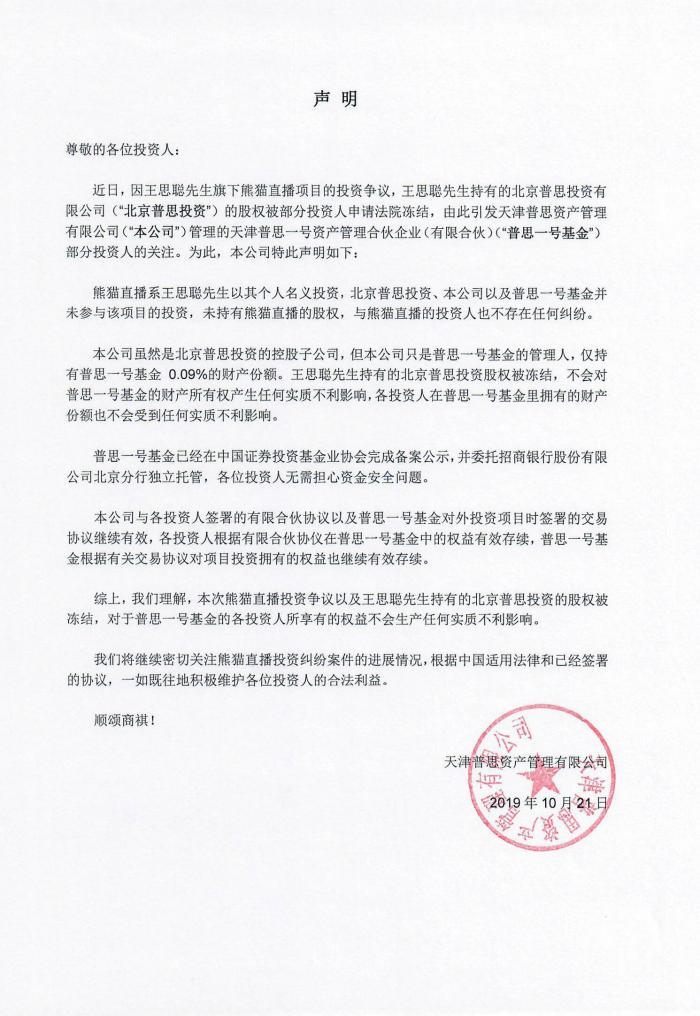 王思聪欠款约1.5亿元成为被执行人 普思资本回应称外界捕风捉影(图2)