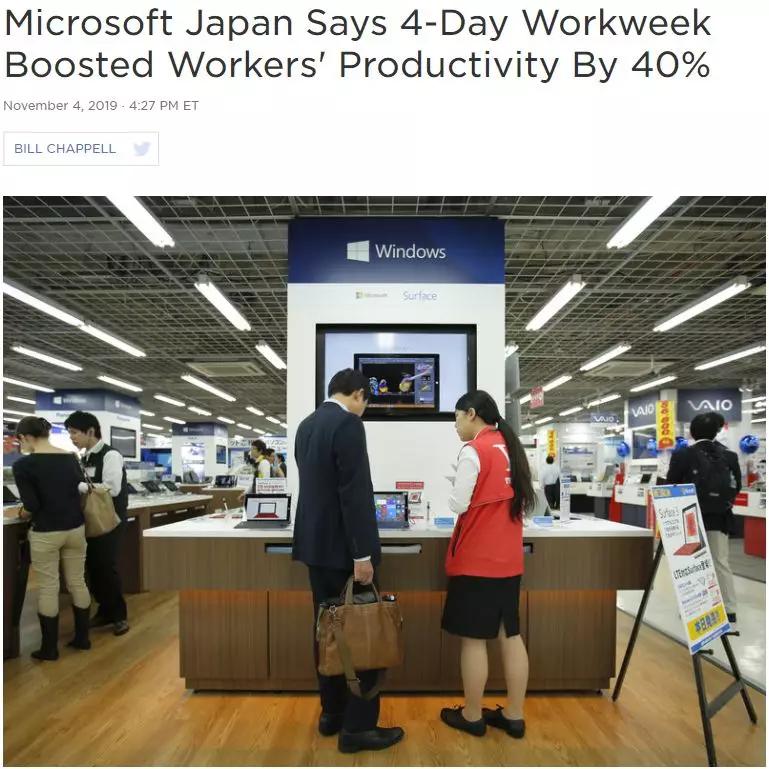一周只上4天班是什么体验?微软员工发现:效率提高了40%(图3)