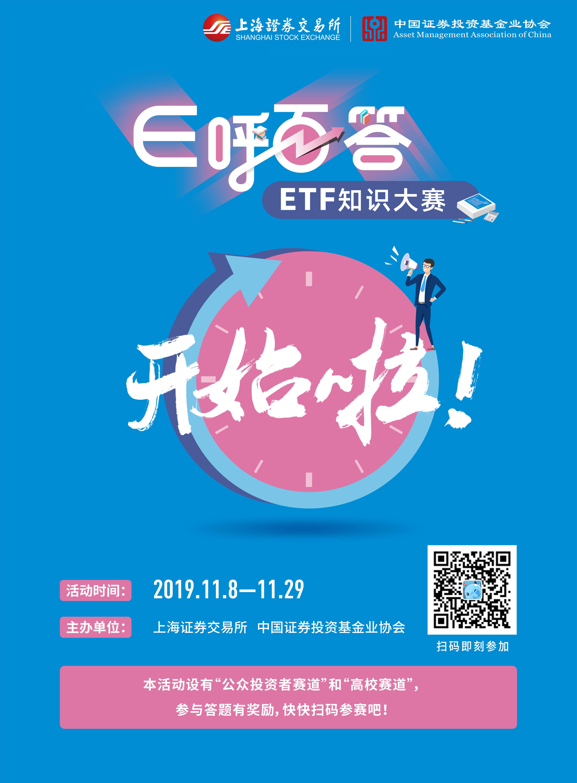 """邀您来战!首届""""E呼百答""""——ETF知识大赛11月8日启动"""