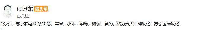苏宁发布双十一1分钟战报:家电3C破10亿
