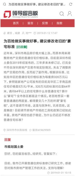 """深圳""""双11""""发""""红包"""":144平米以下房子不再缴""""豪宅税"""" 二手房市场将受益?"""