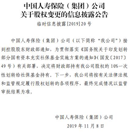 再添一家!财政部将所持中国人寿股权的10%一次性划转给社保基金
