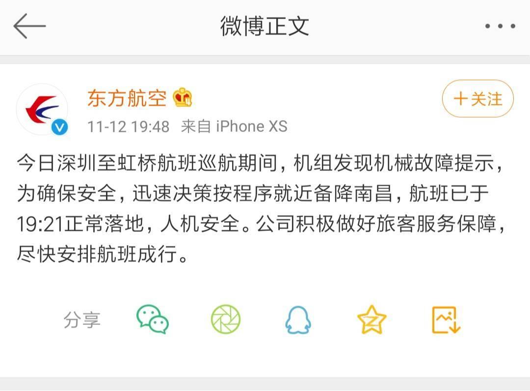 東航MU5352航班因機械故障安全備降南昌  乘客回憶:有點抖動和異響,但飛行整體平穩