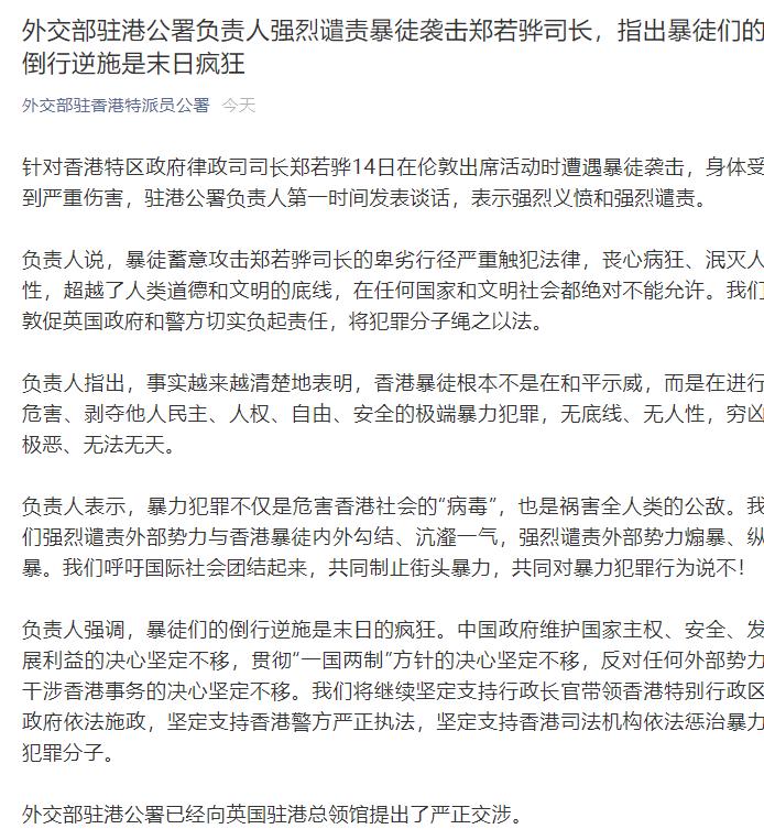 外交部驻港公署强烈谴责暴徒袭击:他们的倒行逆施是末日疯狂