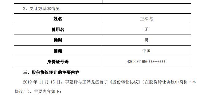 """王泽龙有望""""上位""""中核钛白实控人 与龙蟒佰利第四大股东同名"""