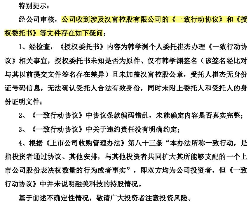 """全新好股权争斗新戏上演:""""管理900亿资产""""的控股股东被爆""""人去楼空"""""""