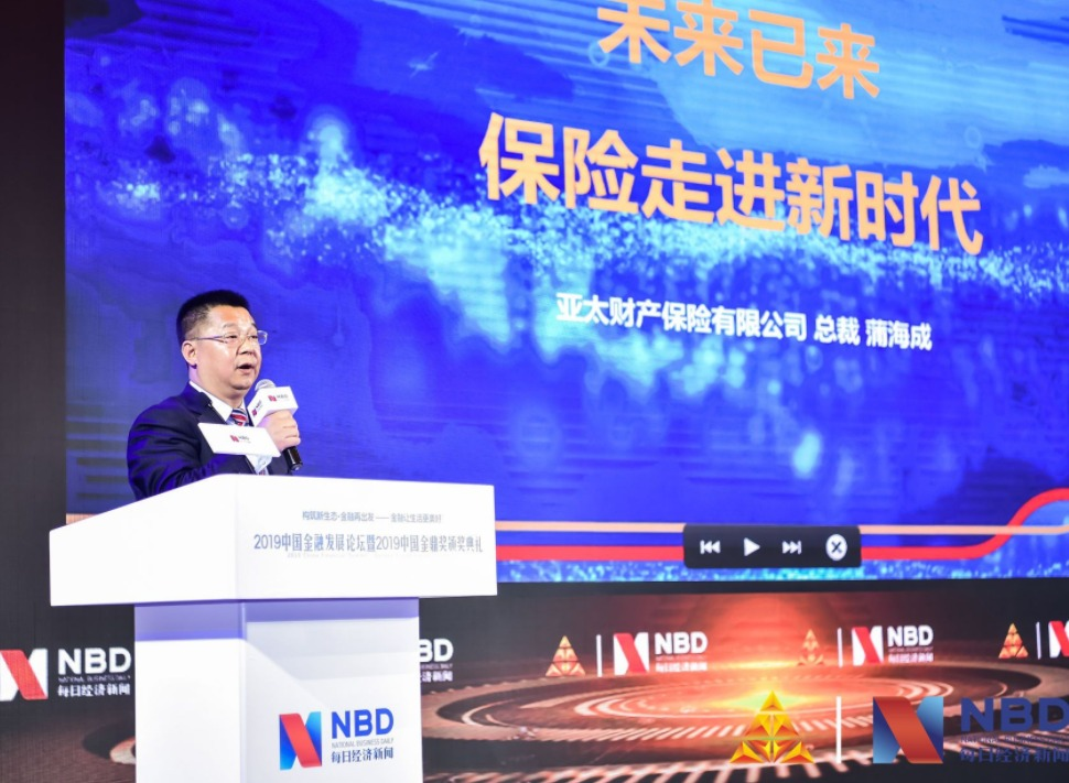 亞太財險總裁蒲海成:未來保險業競爭方式和手段進一步升級  中小型險企需從四方面做好基本功