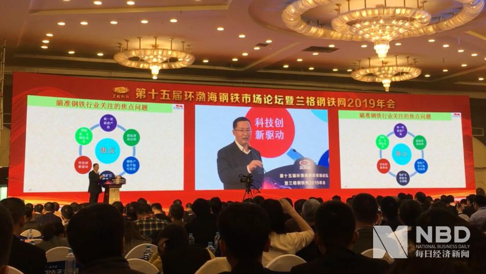 中钢协副会长迟京东:兼并重组对钢铁产业发展