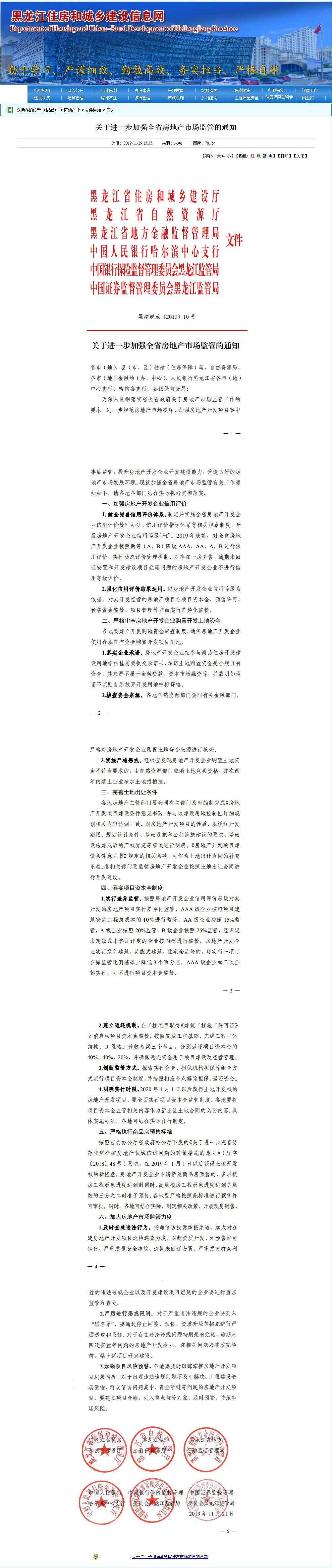 黑龙江出新规:禁房企贷款融资拿地