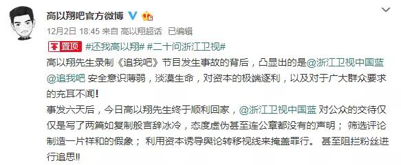 高以翔去世第9天,浙江卫视宣布永久停播《追我吧》!人民日报:反思不应停止