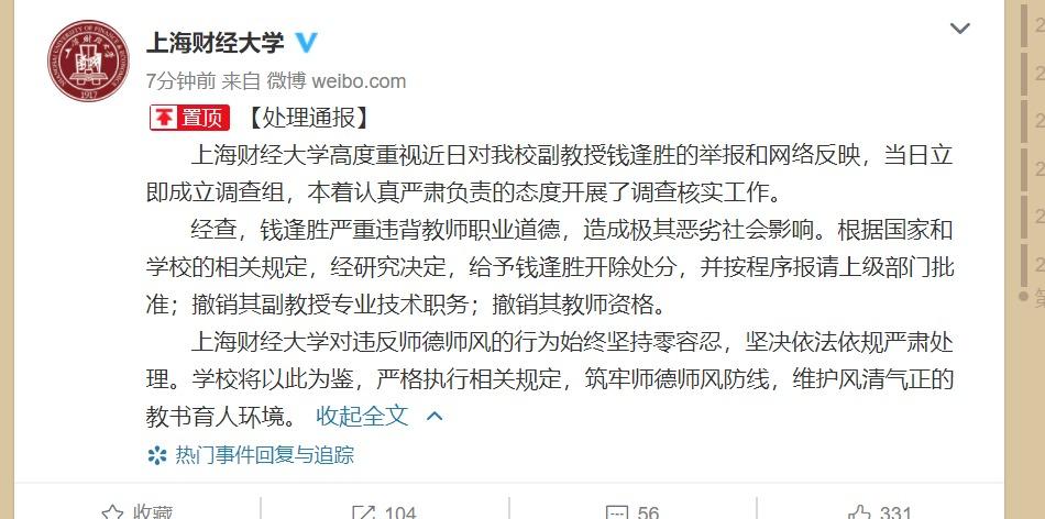 上海财经大学通报钱逢胜事件:开除