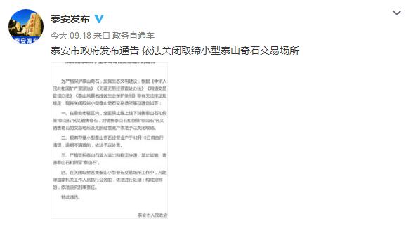 山东泰安:全面禁售泰山石 将关闭取缔小型交易场所