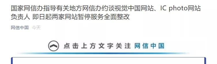 突发!3.4万股民懵圈,视觉中国再遭整改,或涉境外新闻合作!上次整改换来三个跌停,这些机构踩雷了