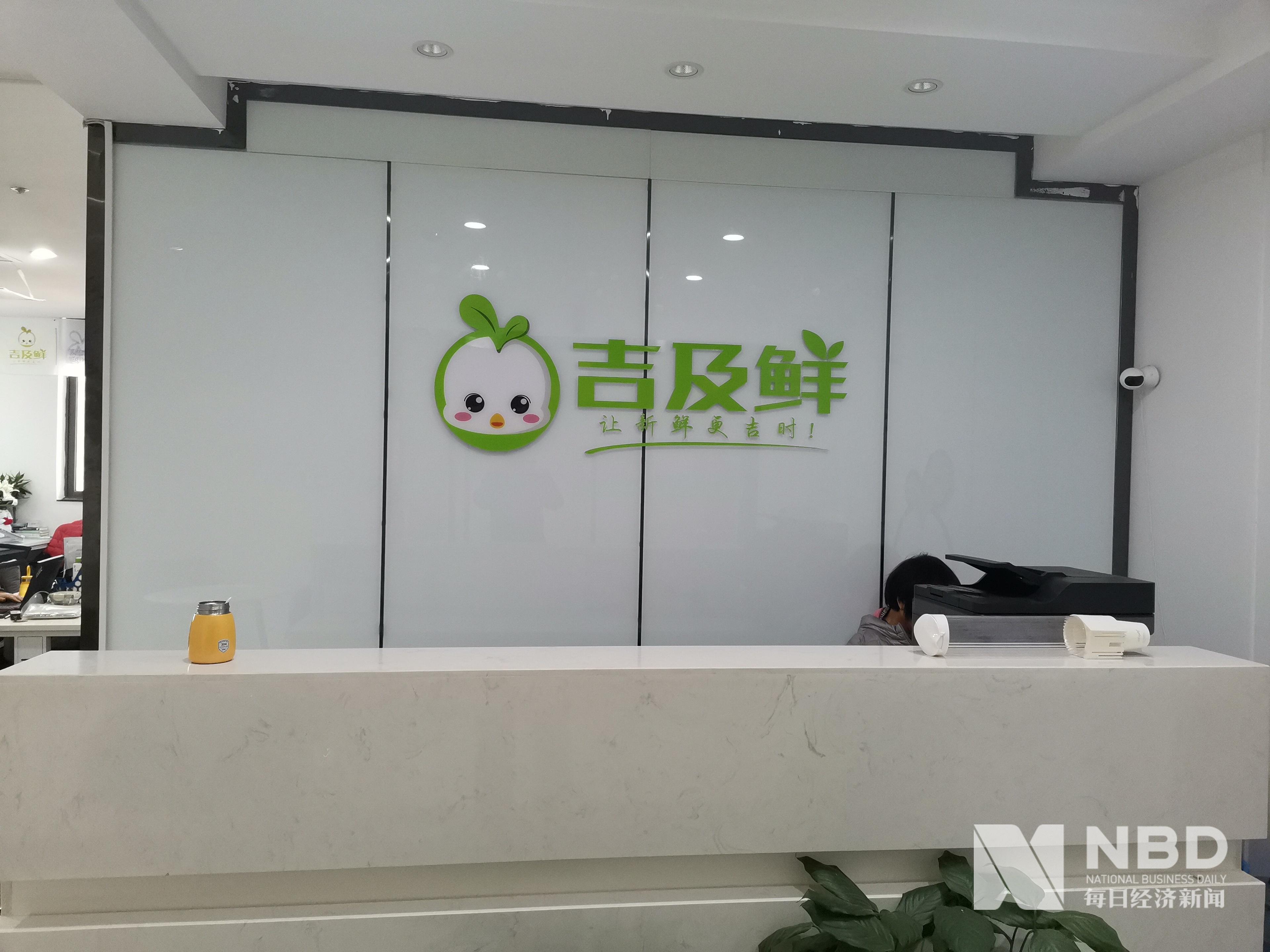 """生鲜电商吉及鲜宣布歇业10天  员工感叹:""""明天要下岗了"""""""
