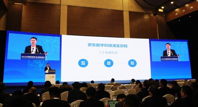 """京东数科副总裁谢锦生:金融科技""""下半场""""聚焦如何把新的科"""