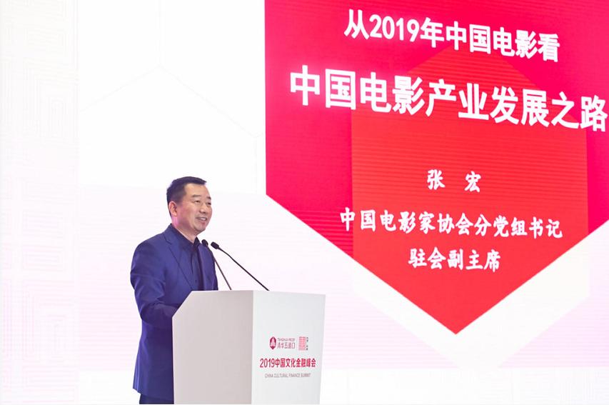 中国电影家协会分党组书记、驻会副主席张宏:金融与影视融合要以内容为核心