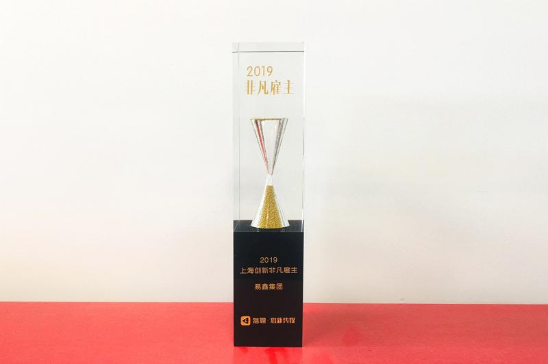 """易鑫集团荣获""""2019上海创新非凡雇主""""称号"""
